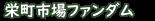 栄町市場ファンダム